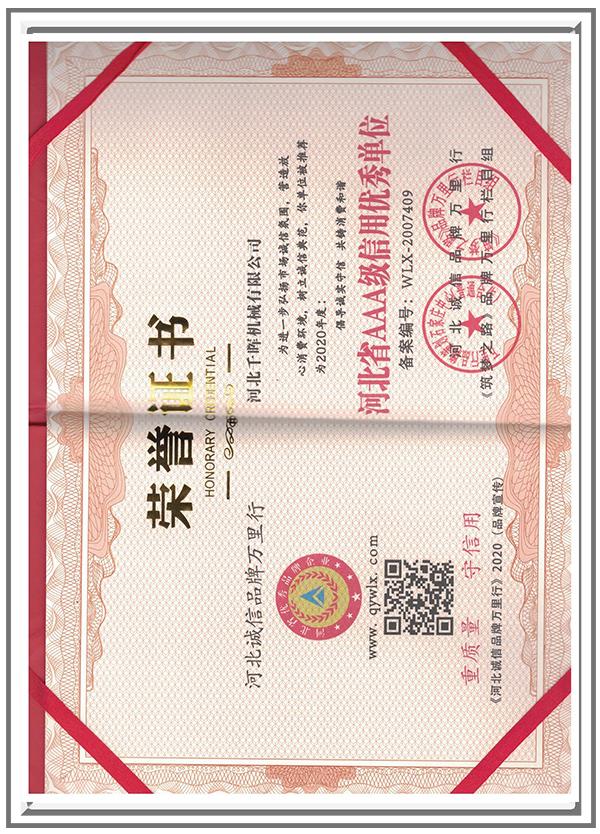 河北省信用优秀单位